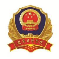 武警指挥学院